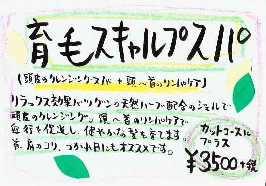 campaign20140522