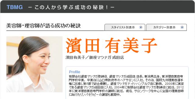 成田店の濱田有美子が業界インタビューを通しお客さまへの想いを語ります