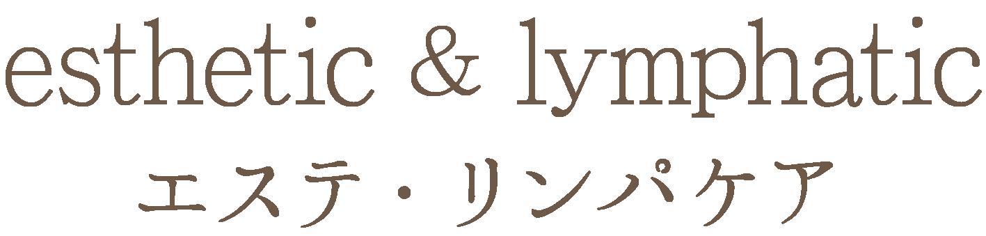 esthetic & lymphatic エステ・リンパケア