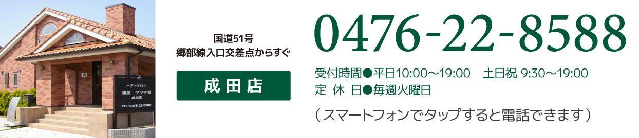 ヘアーサロン銀座マツナガ 成田店 0476-22-8588
