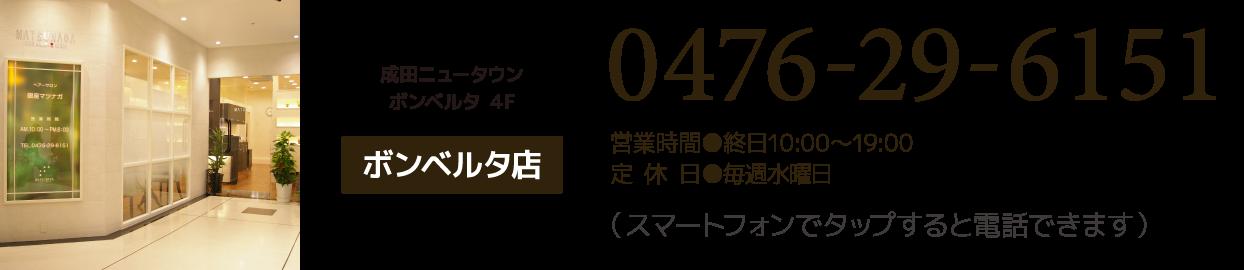 ヘアーサロン銀座マツナガ ボンベルタ店 0476-29-6151